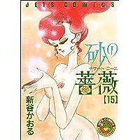 砂の薔薇 15 (ジェッツコミックス)