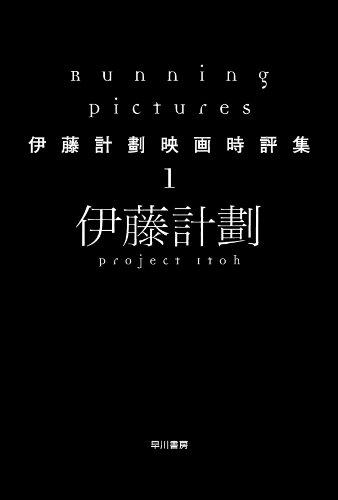 Running Pictures―伊藤計劃映画時評集〈1〉 (ハヤカワ文庫JA)の詳細を見る