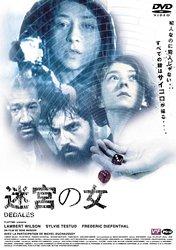 迷宮の女 [DVD]の詳細を見る