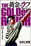 黄金のラフ 10―草太のスタンス (ビッグコミックス)