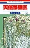 天使禁猟区 (13) (花とゆめCOMICS)