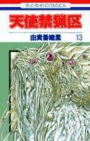 天使禁猟区 (13) (花とゆめCOMICS)の詳細を見る