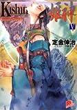 Kishin‐姫神〈5〉邪馬台王朝秘史 (集英社スーパーダッシュ文庫)