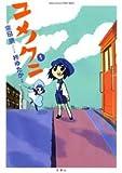 ユメノクニ / 宗田 朋 のシリーズ情報を見る