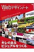 Webデザインノート no.02―トップクリエイターの素顔と仕事にふれるメイキングマ (SEIBUNDO Mook)の詳細を見る