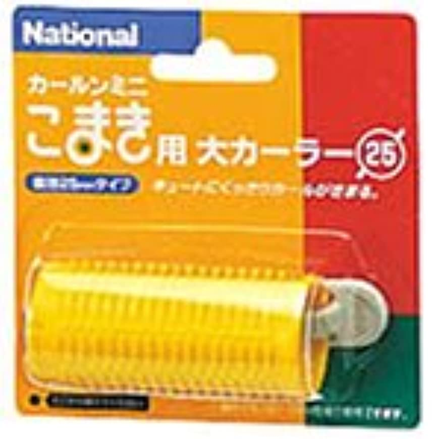 法律によりバットノミネートPanasonic 大カーラー(直径25mm) 黄 EH9041YP