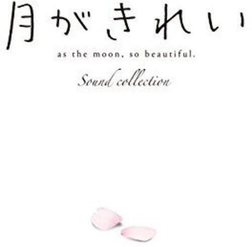 TVアニメ「月がきれい」サウンドコレクション...