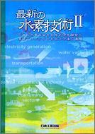 最新の水素技術〈2〉日本の水素社会を目指す研究開発と実証プロジェクトおよび今後の課題