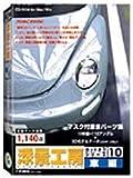添景工房 カットオフシリーズ 10 車編