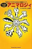 Lucky占術アニマロジィ—名前だけでわかるあなたの動物タイプ (Shogakukan PS book)