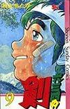 六三四の剣 9 (少年サンデーコミックス)