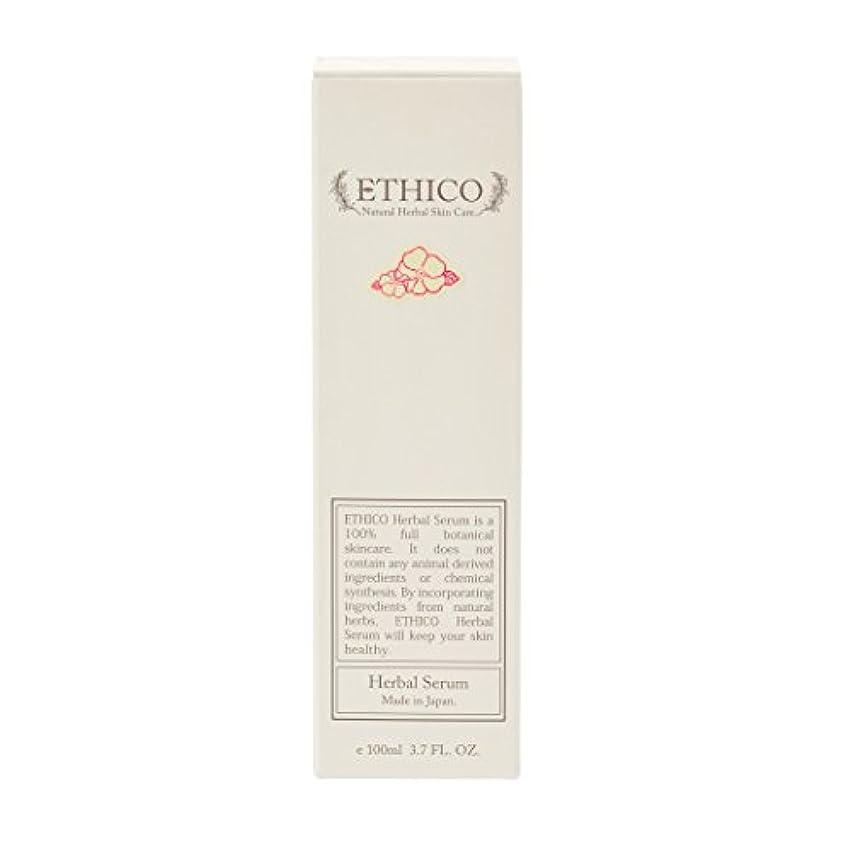 賢明なわずらわしい百科事典ETHICOハーバル美容液 ハマナス 100mL