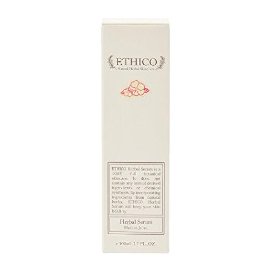 強度広範囲に変数ETHICOハーバル美容液 ハマナス 100mL