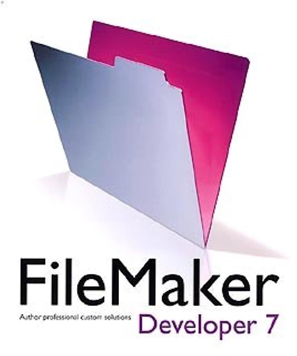 ベギン占める拡大するFileMaker Developer 7 Windows版