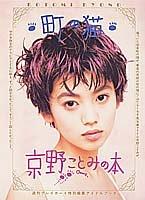 京野ことみの本—町の猫 (週刊プレイボーイ特別編集アイドルブック)