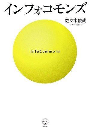 インフォコモンズ (講談社BIZ)