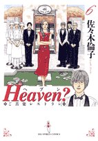 Heaven?―ご苦楽レストラン (6) (ビッグコミックス)の詳細を見る