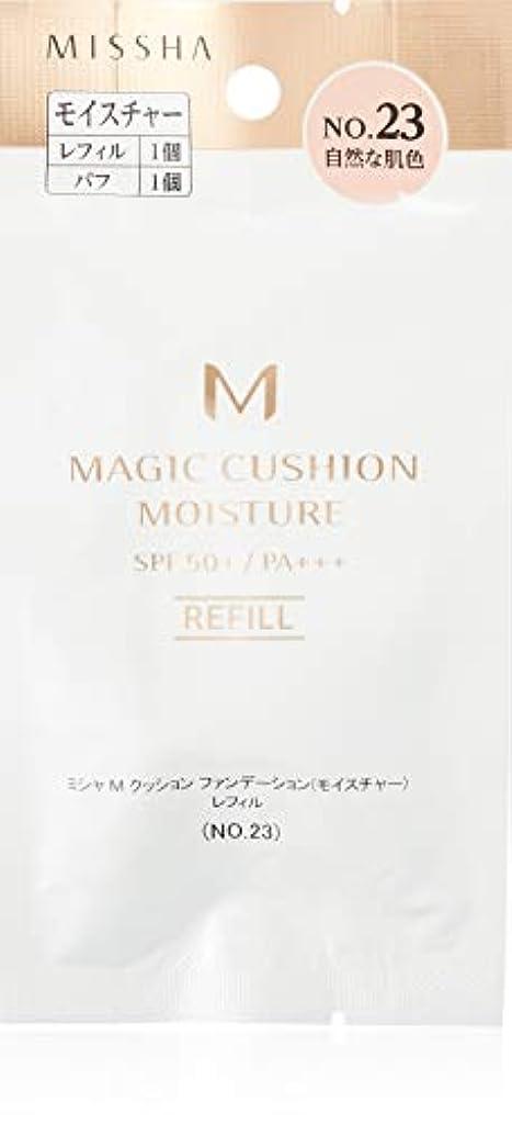 ぼんやりしたペレット運営ミシャ M クッション ファンデーション (モイスチャー) レフィル No.23 自然な肌色 (15g)