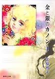 金と銀のカノン (1) (集英社文庫―コミック版 (み29-13))