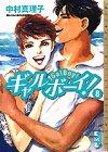 ギャルボーイ!(8) (講談社漫画文庫)の詳細を見る