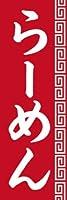 のぼり旗スタジオ のぼり旗 ラーメン006