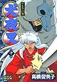 犬夜叉 10巻―テレビアニメ版 (少年サンデーコミックス ビジュアルセレクション)