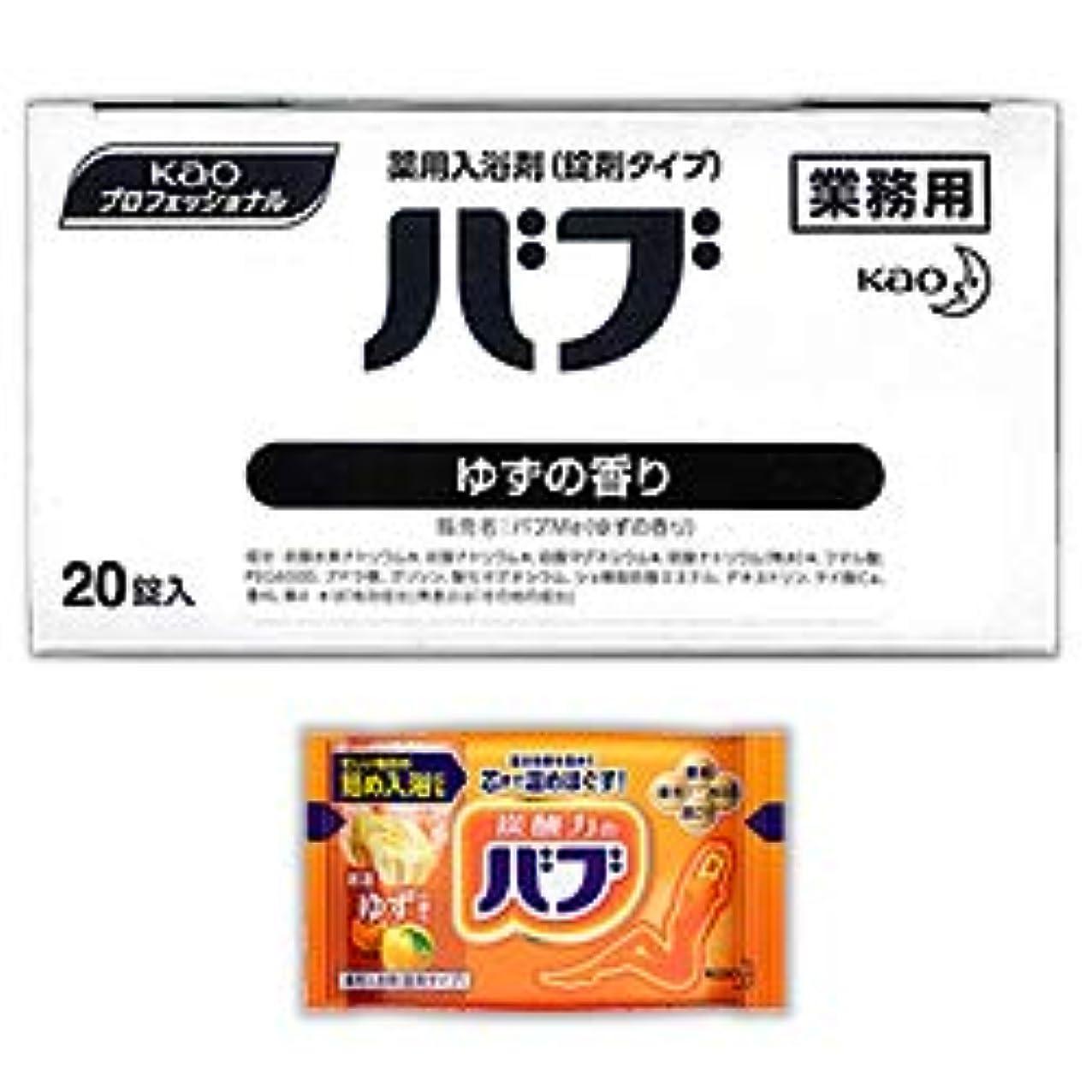 頬骨北方湿気の多い【花王】Kaoプロフェッショナル バブ ゆずの香り(業務用) 40g×20錠入 ×4個セット