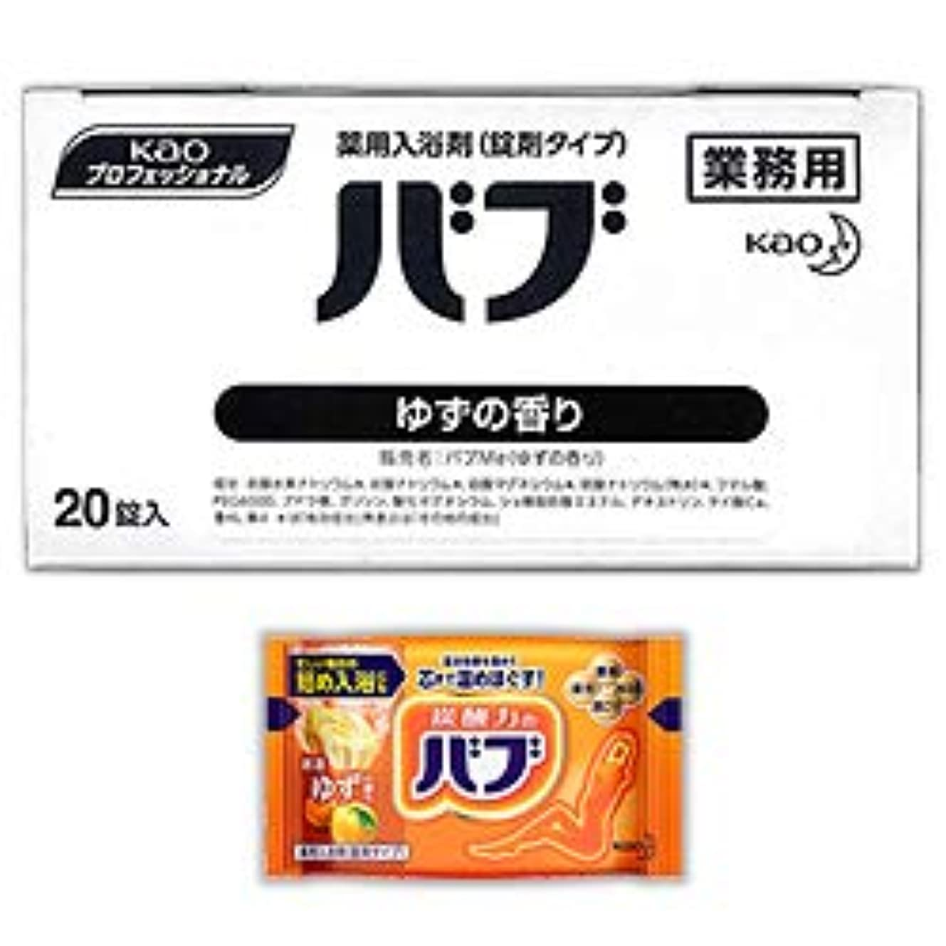 舗装するヘッジイチゴ【花王】Kaoプロフェッショナル バブ ゆずの香り(業務用) 40g×20錠入 ×4個セット