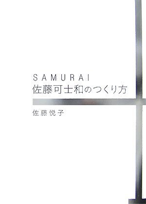 SAMURAI 佐藤可士和のつくり方