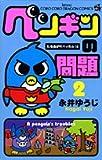 ペンギンの問題 第2巻 (コロコロドラゴンコミックス)