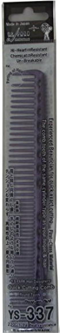 元のシャークカストディアンY.S.PARK カッティングコーム YS-337 ディープパープル