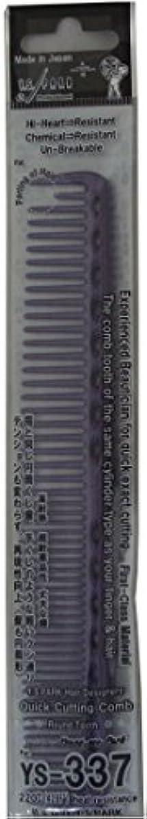 わがままダイバー証拠Y.S.PARK カッティングコーム YS-337 ディープパープル