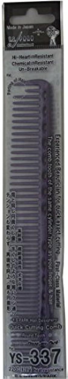 一回常習者勇気Y.S.PARK カッティングコーム YS-337 ディープパープル