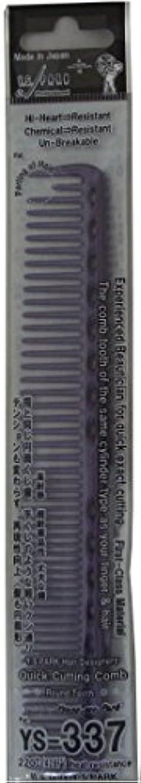 著作権日記直立Y.S.PARK カッティングコーム YS-337 ディープパープル