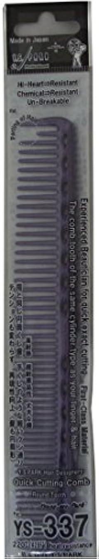 パパ伝導率哀Y.S.PARK カッティングコーム YS-337 ディープパープル