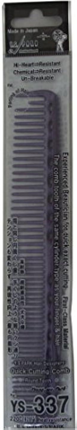 フェローシップ慢エミュレートするY.S.PARK カッティングコーム YS-337 ディープパープル