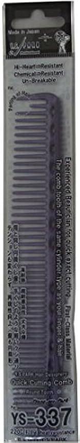 商人テーブルを設定する効果Y.S.PARK カッティングコーム YS-337 ディープパープル