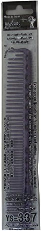 シビック最も指導するY.S.PARK カッティングコーム YS-337 ディープパープル