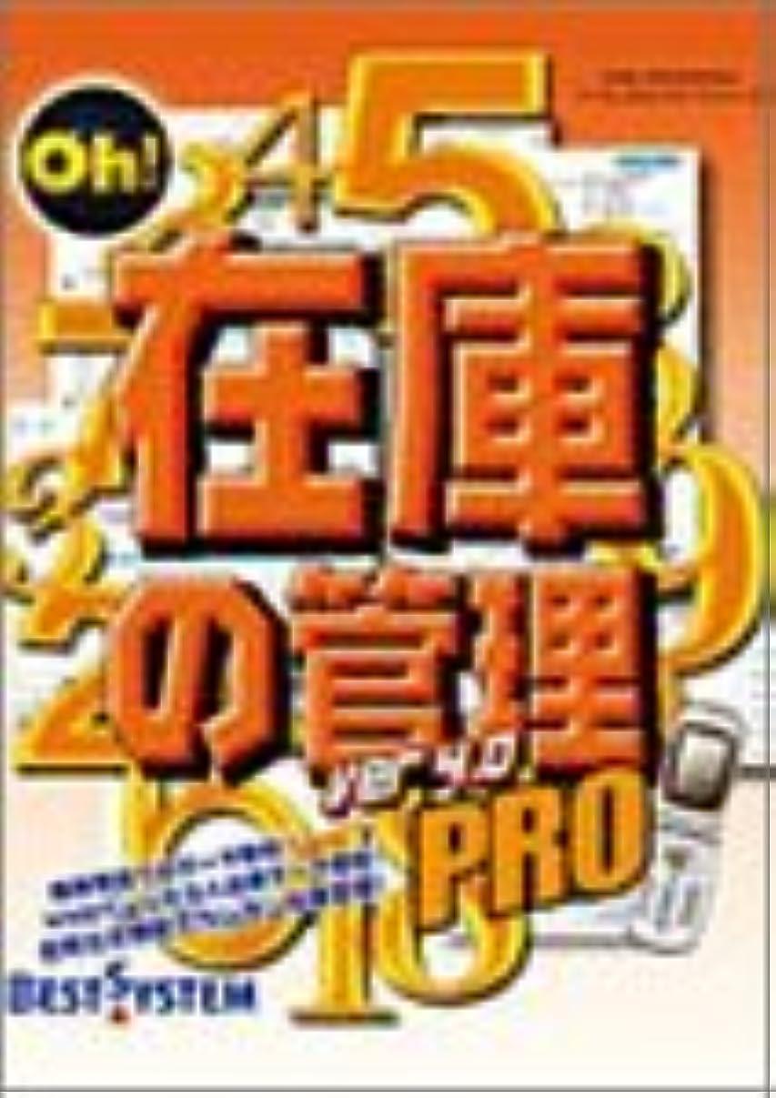 フェード忌避剤逆説Oh! 在庫の管理 Ver4.0 Pro