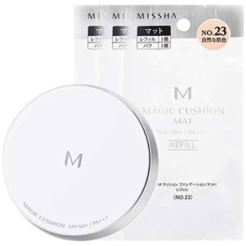 手当レベル提案するミシャ M クッション ファンデーション (マット) No.23 本体 + レフィル 3点セット