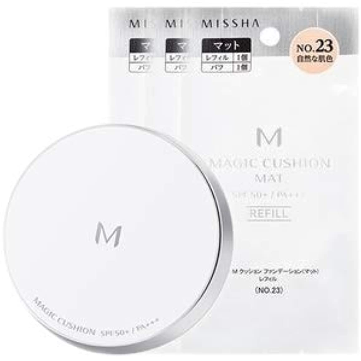 未接続メディック手つかずのミシャ M クッション ファンデーション (マット) No.23 本体 + レフィル 3点セット