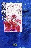 水色時代 3 (フラワーコミックス・デラックス)