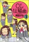 OL狂騒曲 / 岡田 がる のシリーズ情報を見る