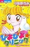 ぴよぴよ・クリニック / 月梨野 ゆみ のシリーズ情報を見る