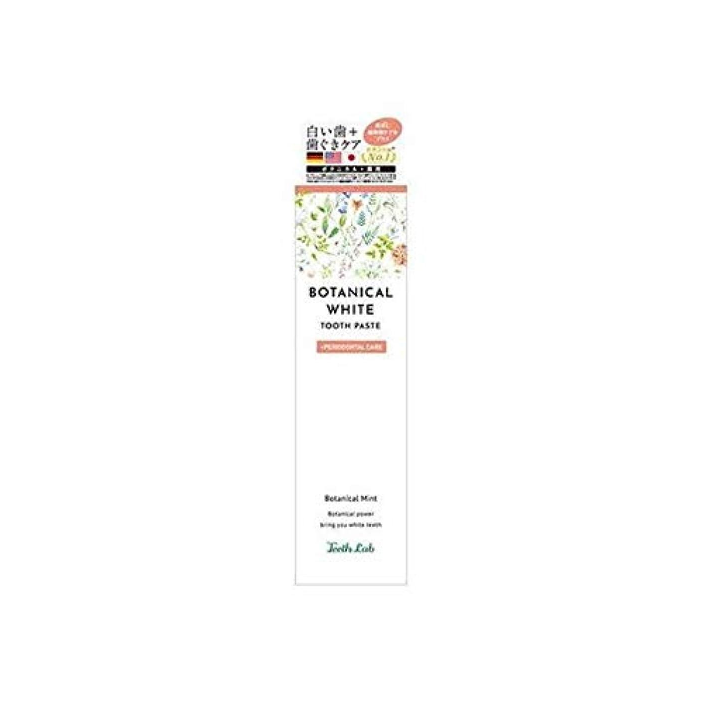 ラフレシアアルノルディエレメンタル無人ティースラボ ボタニカルホワイト+歯ぐきケア 90g