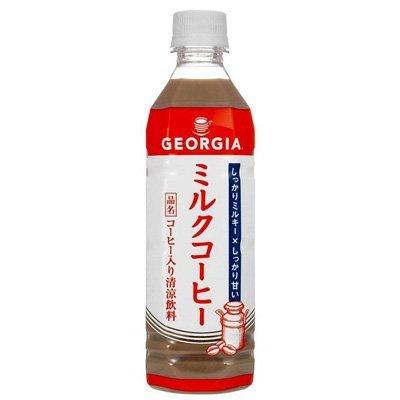 ジョージア ミルクコーヒー 500ml 24本入【北海道限定商品】
