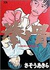 拳骨―高校殴られ男下剋上 (ヤングサンデーコミックス)