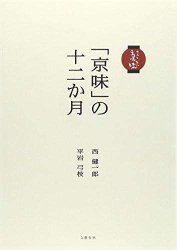 「京味」の十二か月の詳細を見る