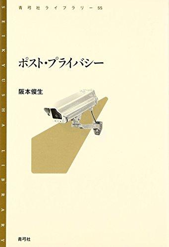 ポスト・プライバシー (青弓社ライブラリー)の詳細を見る
