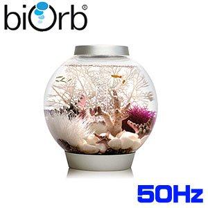 リーフワン ベビーバイオーブ 15 シルバー 50Hz (biOrb CLASSIC)[取寄せ商品]